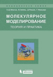 Молекулярное моделирование, теория и практика