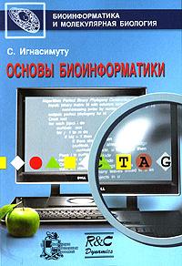 """С.Игнасимуту """"Основы биоинформатики"""""""