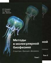 Методы в молекулярной биофизике