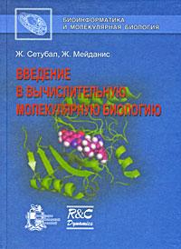 """Ж.Сетубал, Ж.Мейданис """"Введение в вычислительную молекулярную  биологию"""""""